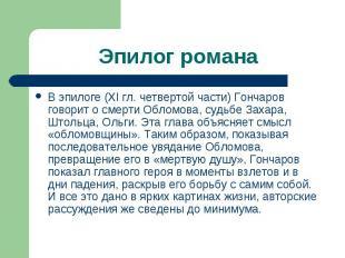 В эпилоге (XI гл. четвертой части) Гончаров говорит о смерти Обломова, судьбе За