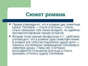 Первая утверждает, что в романе две сюжетные линии: Обломов — Ольга и Штоль