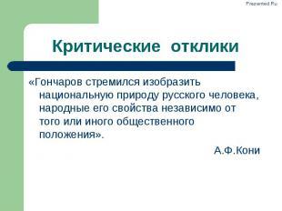 «Гончаров стремился изобразить национальную природу русского человека, народные