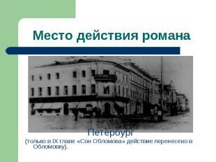 Петербург Петербург (только в IX главе «Сон Обломова» действие перенесено в Обло