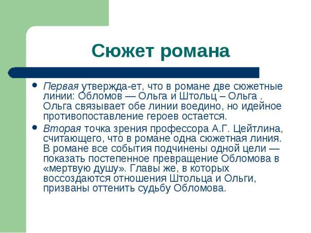 Первая утверждает, что в романе две сюжетные линии: Обломов — Ольга и Штольц – Ольга . Ольга связывает обе линии воедино, но идейное противопоставление героев остается. Первая утверждает, что в романе две сюжетные линии: Обломов — Ольга и …