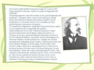 Константин Дмитриевич Бальмонт родился 3 июня 1867 года в деревне Гумнищи, Шуйск
