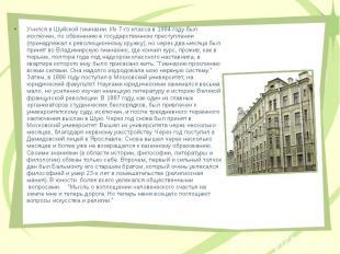 Учился в Шуйской гимназии. Из 7-го класса в 1884 году был исключен, по обвинению