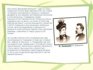 Константин Дмитриевич Бальмонт - один из самых знаменитых поэтов своего времени