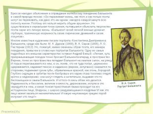 Брюсов находил объяснение и оправдание житейскому поведению Бальмонта в самой пр