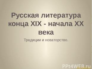 Русская литература конца XIX - начала XX века Традиции и новаторство.