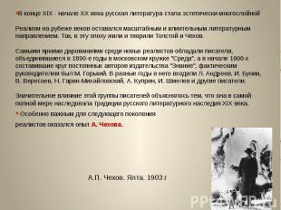В конце XIX - начале XX века русская литература стала эстетически многослойной Р