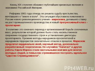 Конец XIX столетия обнажил глубочайшие кризисные явления в экономике Российской
