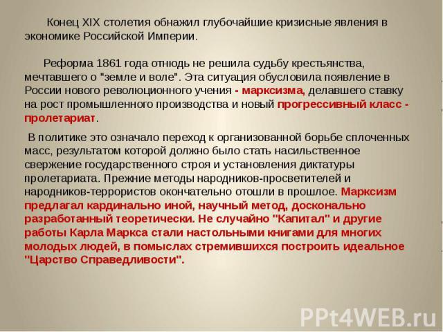 """Конец XIX столетия обнажил глубочайшие кризисные явления в экономике Российской Империи. Реформа 1861 года отнюдь не решила судьбу крестьянства, мечтавшего о """"земле и воле"""". Эта ситуация обусловила появление в России нового революционного …"""