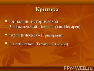 социально-историческая (Чернышевский, Добролюбов, Писарев) социально-историческа