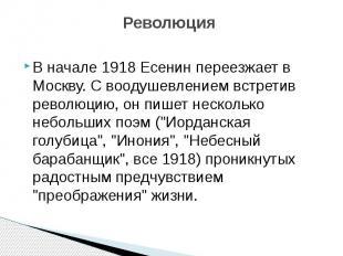 Революция В начале 1918 Есенин переезжает в Москву. С воодушевлением встретив ре