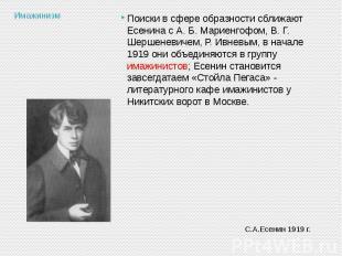 Имажинизм С.А.Есенин 1919 г.