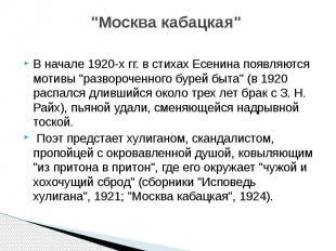 """""""Москва кабацкая"""" В начале 1920-х гг. в стихах Есенина появляются моти"""
