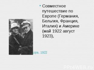 Есенин и Айседора, 1922