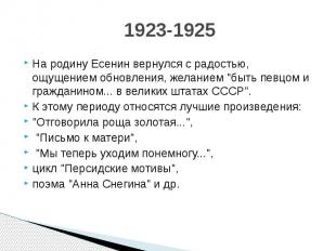 1923-1925 На родину Есенин вернулся с радостью, ощущением обновления, желанием &