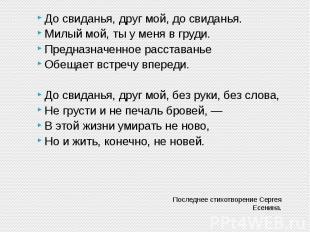 Последнее стихотворение Сергея Есенина.