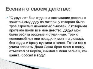 """Есенин о своем детстве: """"С двух лет был отдан на воспитание довольно зажито"""