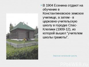 Земская начальная школа