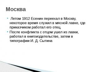 Москва Летом 1912 Есенин переехал в Москву, некоторое время служил в мясной лавк