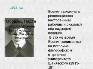 1913 год