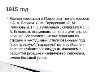 1915 год Есенин приезжает в Петроград, где знакомится с А. А. Блоком, С. М. Горо