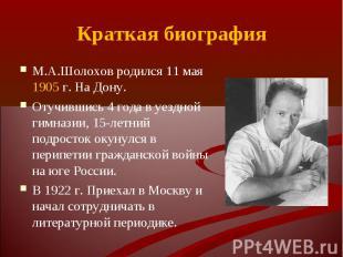 М.А.Шолохов родился 11 мая 1905 г. На Дону. М.А.Шолохов родился 11 мая 1905 г. Н
