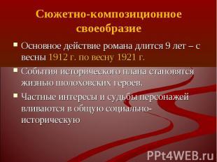 Основное действие романа длится 9 лет – с весны 1912 г. по весну 1921 г. Основно