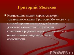Композиция эпопеи строится вокруг трагического жизни Григория Мелехова - в котор