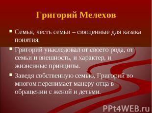 Семья, честь семьи – священные для казака понятия. Семья, честь семьи – священны