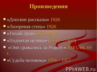 «Донские рассказы» 1926 «Донские рассказы» 1926 «Лазоревая степь» 1926 «Тихий До