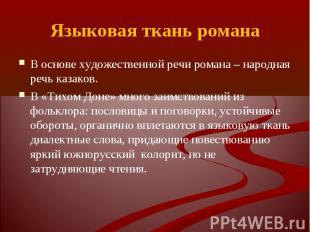 В основе художественной речи романа – народная речь казаков. В основе художестве