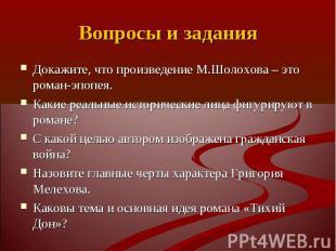 Докажите, что произведение М.Шолохова – это роман-эпопея. Докажите, что произвед