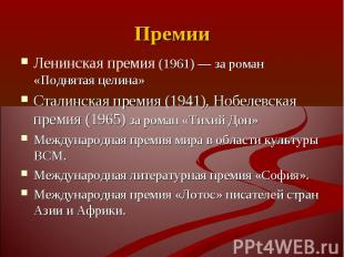 Ленинская премия (1961)— за роман «Поднятая целина» Ленинская премия (1961