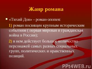 «Тихий Дон» - роман-эпопея: «Тихий Дон» - роман-эпопея: 1) роман посвящен крупны
