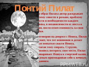 Понтий Пилат Через образ Пилата автор раскрывает проблему совести в романе, проб