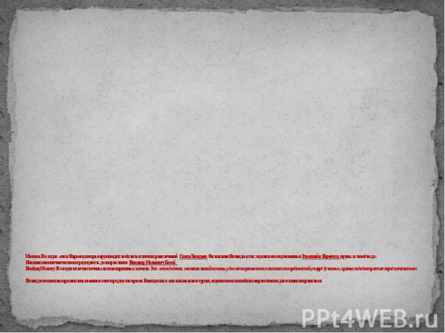 Москва 20-х годов – это и Варьете, которым руководит любитель плотских развлечений Степа Лиходеев. Он наказан Воландом, так же, как и его подчиненные Римский и Варенуха, вруны и лизоблюды. Наказан за взяточничество и председатель домоправления Никан…