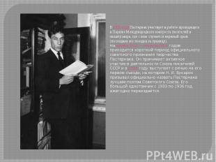 В 1935 году Пастернак участвует в работе проходящего в Париже Международного кон