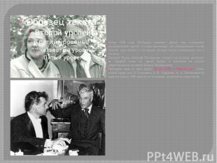Летом 1959 гoдa Пастернак начинает работу над оставшейся незавершённой пьесой «С