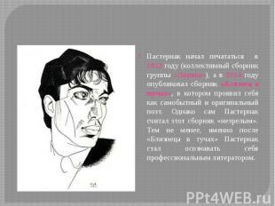 Пастернак начал печататься в 1913 году (коллективный сборник группы «Лирика»), а
