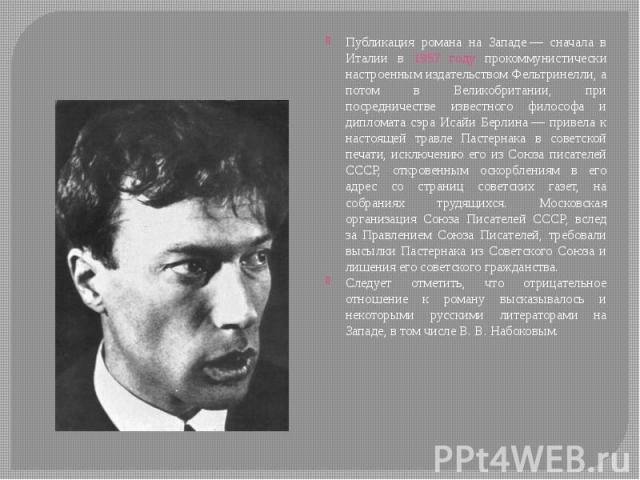 Публикация романа на Западе— сначала в Италии в 1957 гoду прокоммунистически настроенным издательством Фельтринелли, а потом в Великобритании, при посредничестве известного философа и дипломата сэра Исайи Берлина— привела к настоящей тра…