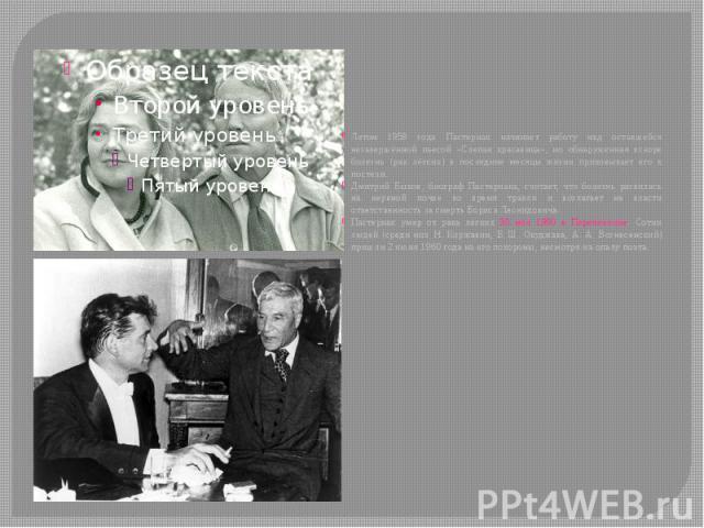Летом 1959 гoдa Пастернак начинает работу над оставшейся незавершённой пьесой «Слепая красавица», но обнаруженная вскоре болезнь (рак лёгких) в последние месяцы жизни приковывает его к постели. Летом 1959 гoдa Пастернак начинает работу над оставшейс…