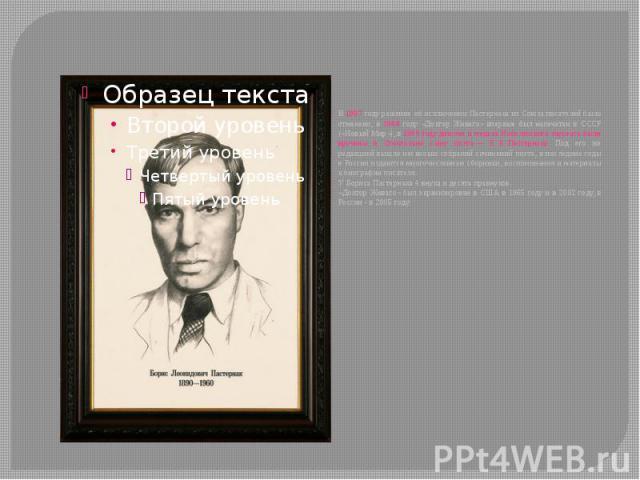 В 1987 году решение об исключении Пастернака из Союза писателей было отменено, в 1988 году «Доктор Живаго» впервые был напечатан в СССР («Новый Мир»), в 1989 году диплом и медаль Нобелевского лауреата были вручены в Стокгольме сыну поэта— Е.&n…