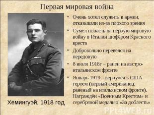 Хемингуэй, 1918 год Хемингуэй, 1918 год