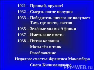 1921 – Прощай, оружие! 1921 – Прощай, оружие! 1932 – Смерть после полудня 1933 –