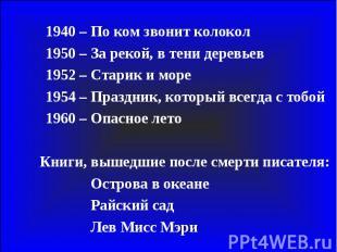 1940 – По ком звонит колокол 1940 – По ком звонит колокол 1950 – За рекой, в тен