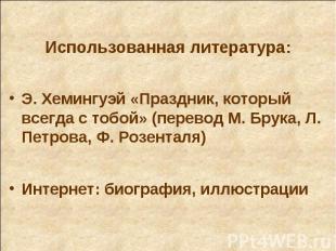 Э. Хемингуэй «Праздник, который всегда с тобой» (перевод М. Брука, Л. Петрова, Ф