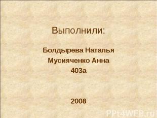 Болдырева Наталья Болдырева Наталья Мусияченко Анна 403а 2008