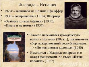 1927г – женитьба на Полине Пфейффер 1927г – женитьба на Полине Пфейффер 1930 – в