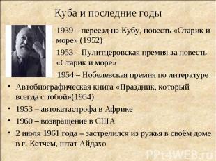 1939 – переезд на Кубу, повесть «Старик и море» (1952) 1939 – переезд на Кубу, п