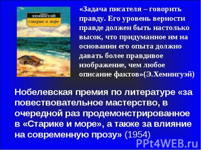 Нобелевская премия по литературе «за повествовательное мастерство, в очередной раз продемонстрированное в «Старике и море», а также за влияние на современную прозу» (1954) Нобелевская премия по литературе «за повествовательное мастерство, в очередно…